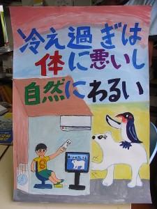 「環境保全ポスター」